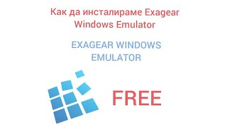 How To Download And Install ExaGear Windows Emulator For