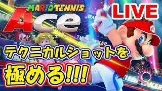 【マリオテニスエース】テクニカルショットを極める!!!