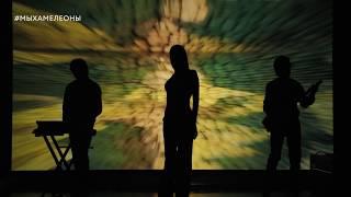 A'Studio – Хамелеоны | Трейлер 1