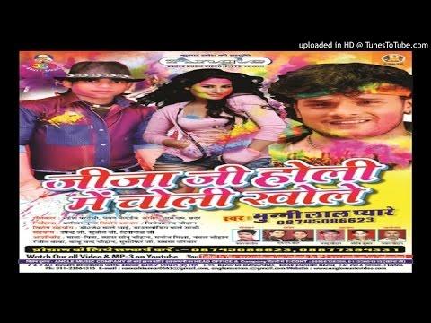 Holi mein choli khole  | Jija ji Holi Mein Choli Kholi   | Munni Lal | Holigeet