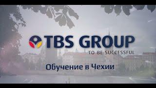 Обучение в Чехии. TBS group