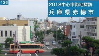 2018中心市街地探訪126・・兵庫県赤穂市