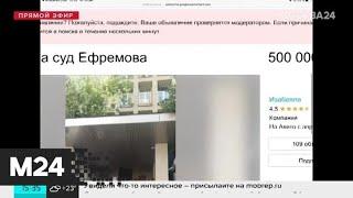 Пресненский суд опроверг продажу билетов на заседания по Ефремову - Москва 24