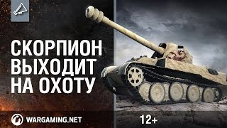 Rheinmetall Skorpion G - новая премиум ПТ САУ