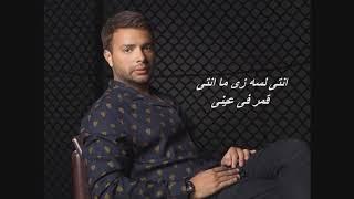 Ramy Sabry - Zay Manty   رامي صبري - زي مانتي