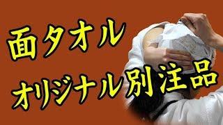 剣道 手ぬぐい オリジナル|剣道面タオルチャンネル