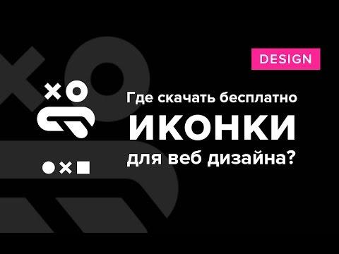 Где скачать иконки для веб дизайна?