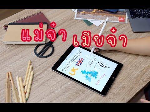 รีวิว iPad 2018 ฉบับ แม่จ๋า เมียจ๋า ซื้อ iPad 2018 ให้หน่อย - วันที่ 30 Jul 2018