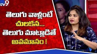 Madhavi Latha || Telugu heroines treated like u...