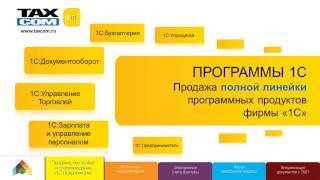 Такском-Франчайзи 1С(, 2014-06-03T12:30:22.000Z)
