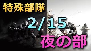 【Rainbow Six Siege】 2/15 夜の部 【配信転送 / 自由参加型】