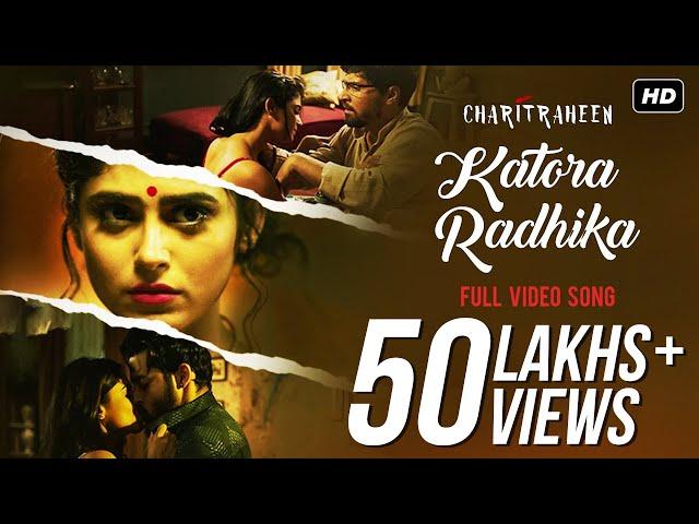 Katora Radhika (????? ??????) | Charitraheen | Hoichoi | Naina, Gourab | Sharoni, Subho | SVF Music