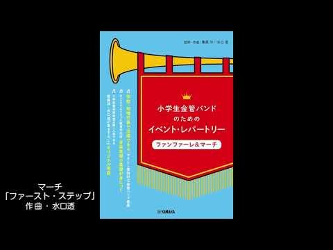 マーチ「ファースト・ステップ」(Tuba) 水口 透