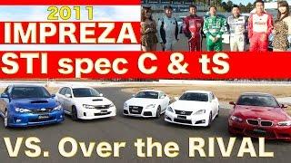 インプレッサスペックC & STI tSが世界の格上ライバルとバトル!!【Best MOTORing】2011