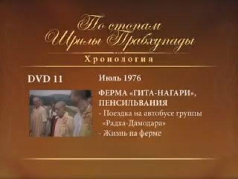 По стопам Шрилы Прабхупады. 12 серия.