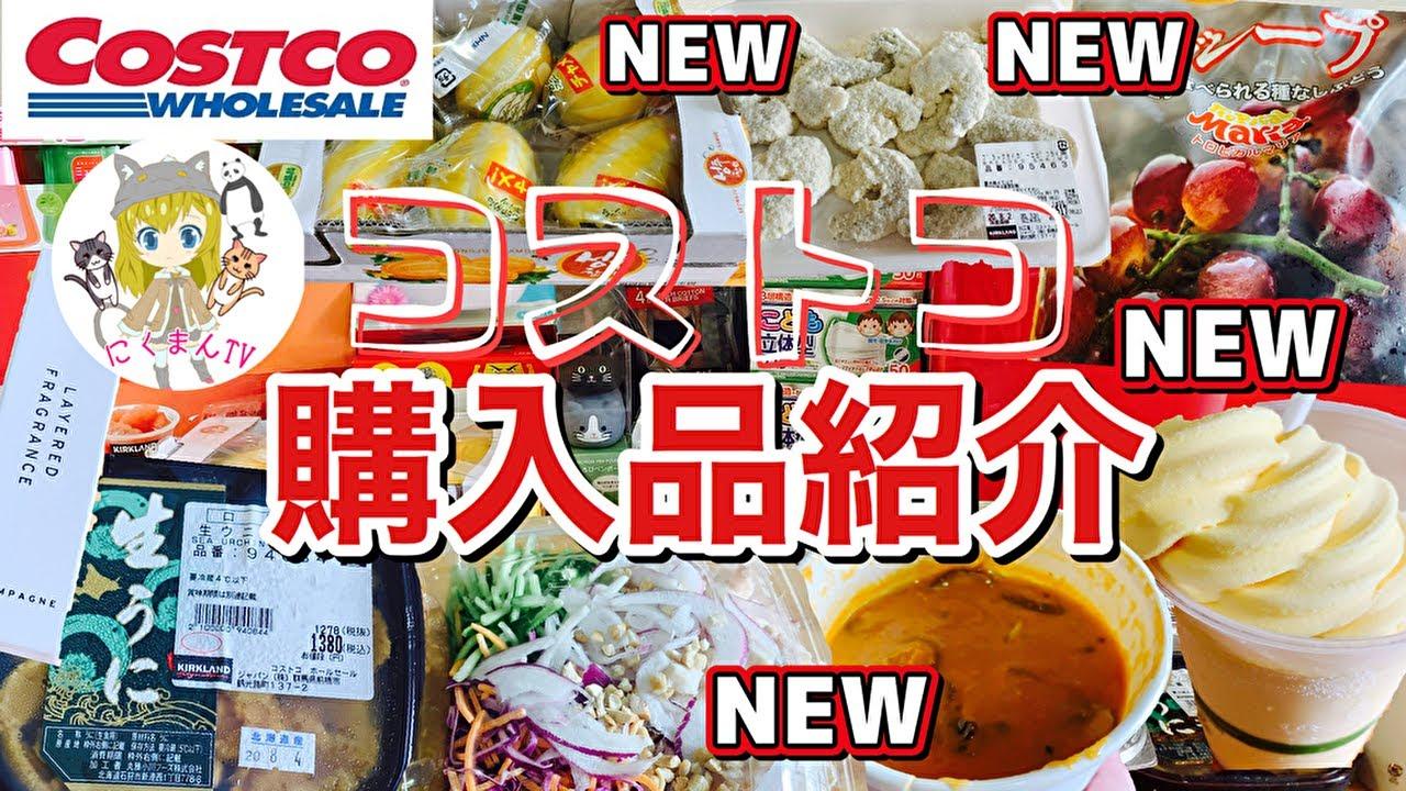 【コストコ】Costco購入品紹介\(^o^)/新商品多数売ってました!2020.08 第1弾