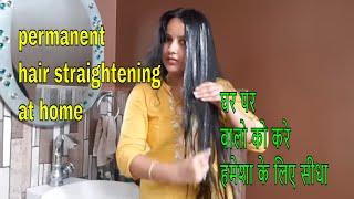 पार्लर जैसी परमानेंट हेयर स्ट्रेटनिंग घर पर ही करें /How to do homemade hair straightening, hair spa