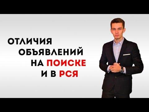 Как писать объявления для поиск и рся в Яндекс Директе 2017?