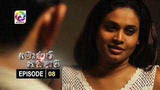Monara Kadadaasi Episode 08 || මොණර කඩදාසි | සතියේ දිනවල රාත්රී 10.00 ට ස්වර්ණවාහිනී බලන්න... Thumbnail