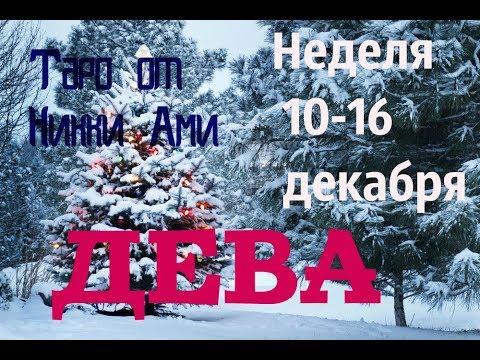 ♍ Дева 10-16 декабря. Таро неделя. Кармический прогноз от Никки Ами. #никкиами #гадания #nykkyami