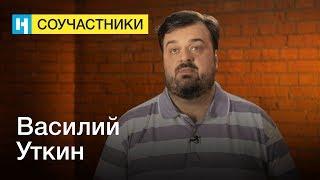 Василий Уткин | Стань соучастником «Новой газеты»