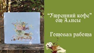 """~41. ♥""""Утренний кофе""""♥ от Алисы/ Процесс и готовая работа/ Вышивка крестом"""