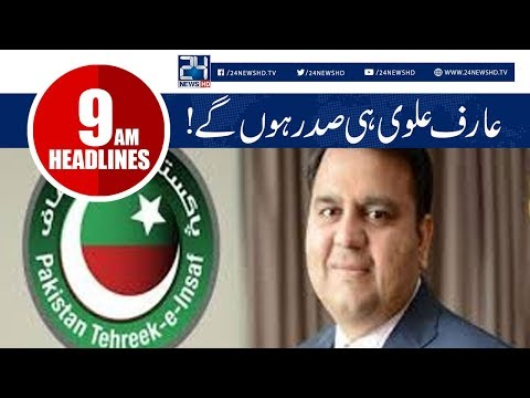 PTI Confident about Winning President Election |News Headlines | 9:00 AM | 26 Aug 2018 | 24 News HD