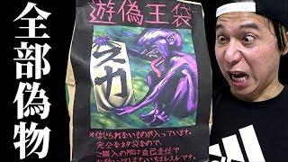 【遊戯王】え、全部偽物!?1袋10,000円「遊偽王福袋」買ってみた!!!!