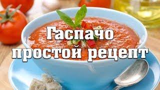 Гаспачо - простой рецепт испанского супа. Томатный суп