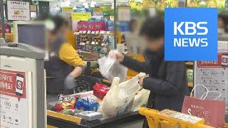 Plastic Bag Regulations / KBS뉴스(News)