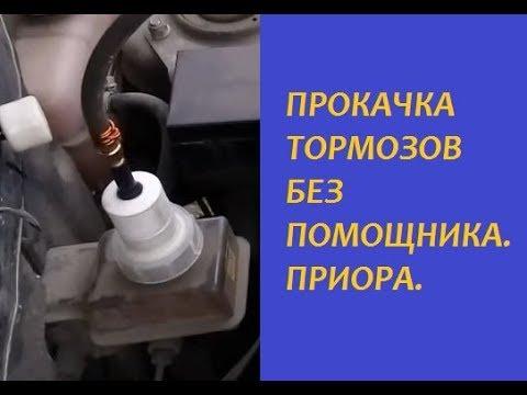 Как прокачать тормоза на приоре с абс одному