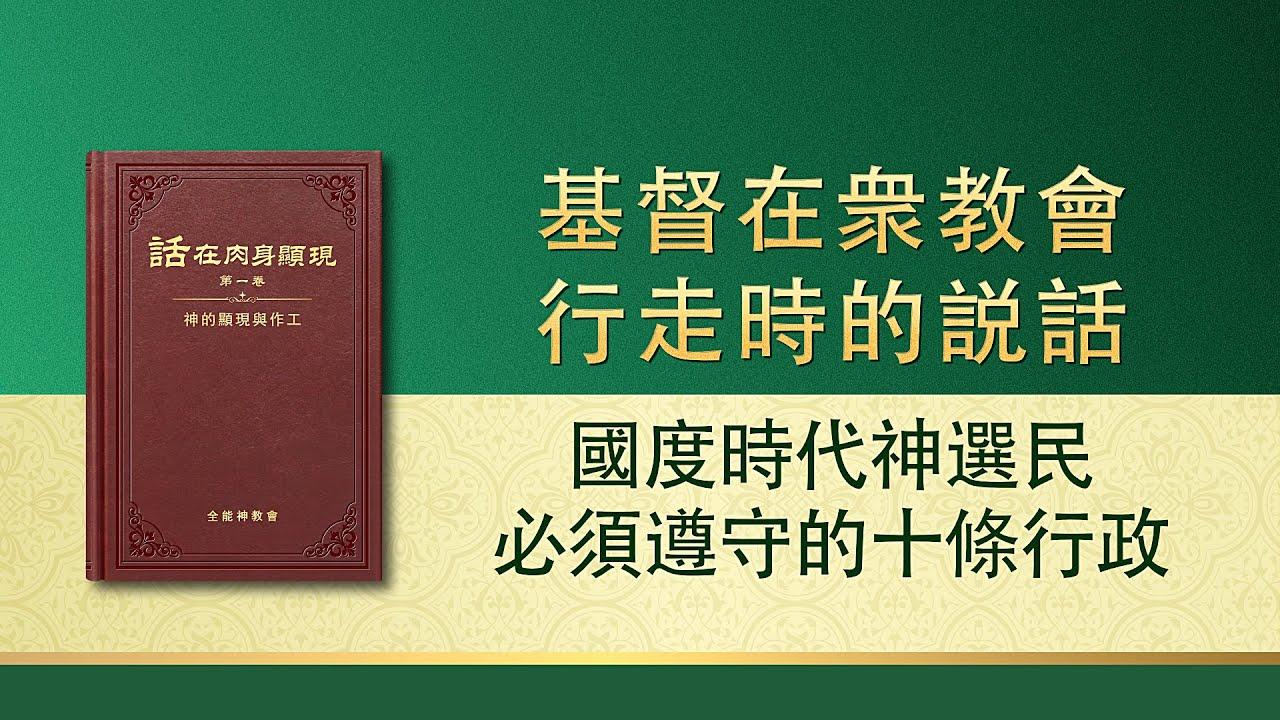 全能神话语朗诵《国度时代神选民必须遵守的十条行政》