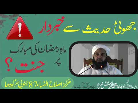 Maulana Ilyas Ghuman Saheb