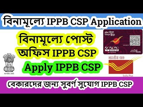 বিনামূল্যে IPPB CSP Application   Post Office IPPB CSP Registration 2021   IPPB CSP Form Fillup 2021