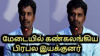 Ivan thanthiran Dirtector Kannan Crying Speech | Ivan Thanthiran Re-Release Function