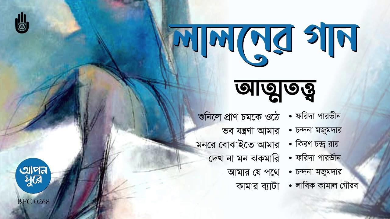 Apon Shure । লালন সাঁইয়ের গান । আত্মতত্ত্ব । Songs of Lalon Shah । Folk Song । Bengal Jukebox