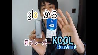 gloにまたまた新フレーバー!? glo KOOL Boostmintをレビューしてみた!