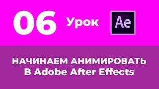 Базовый Курс Adobe After Effects. Начинаем Анимировать. Урок №6.