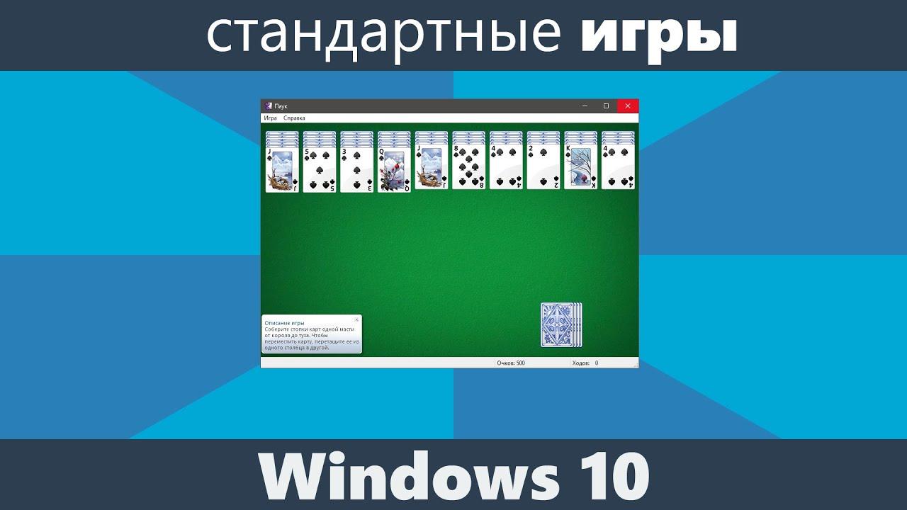 Стандартные игры для Windows 10 - YouTube