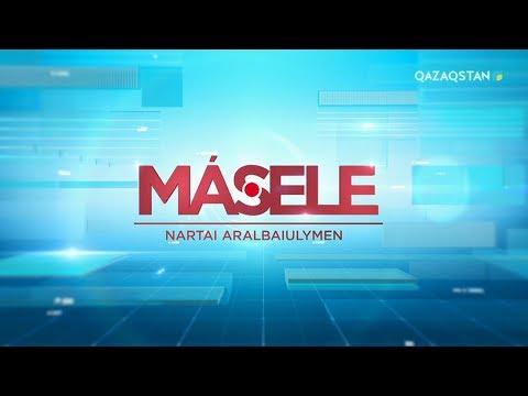 Видео: Másele (Мәселе) - Диплом сататын және білім сапасы төмен жоғары оқу орындары