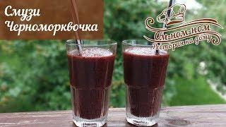 Смузи Черноморквочка рецепты полезных смузи
