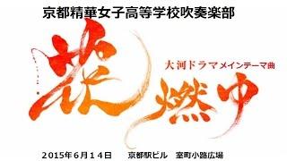 2015 春の高校バンドフェスティバル 京都駅ビル 室町小路広場.