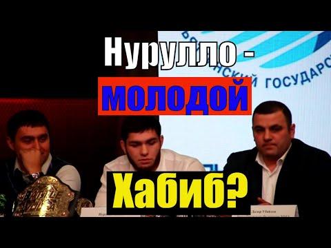 "Молодой Хабиб - Нурулло Алиев. Пресс-конференция лиги ММА ""Битва на Волге 10"""