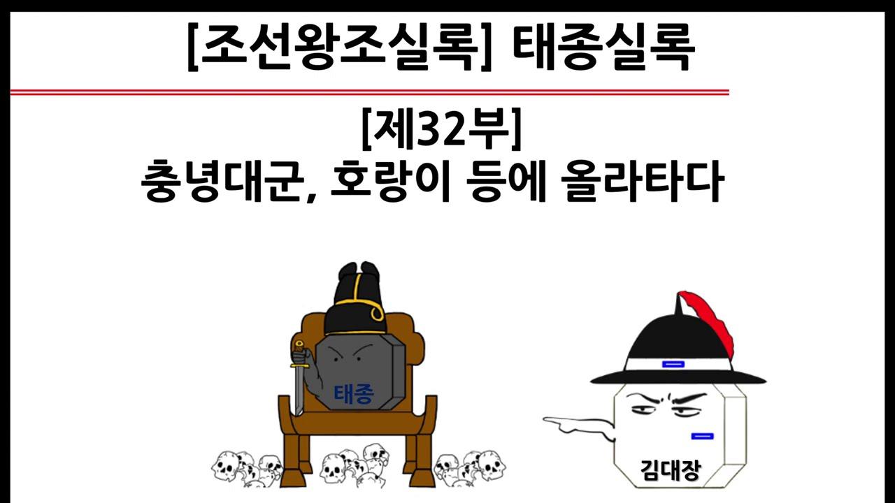 [태종실록] 제32부 : 충녕대군, 호랑이 등에 올라타다