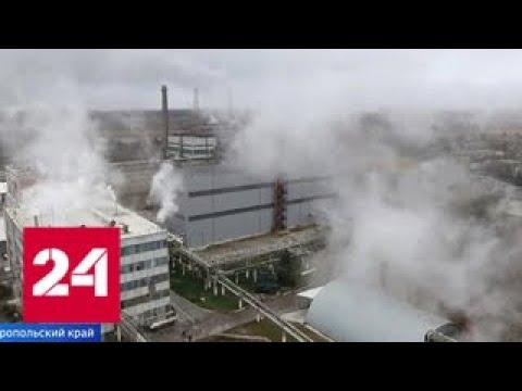 На Ставрополье второе рождение получил один из крупнейших заводов региона - Россия 24