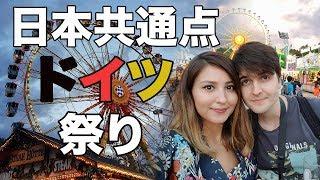 日本共通点ドイツの祭り!🍺ドイツでも日本っぽいところを感じられた私。