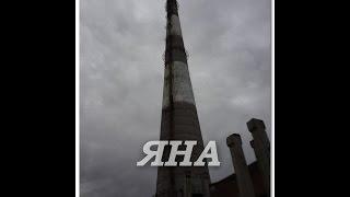 Труба ЯНА последний рубеж - 147,5 метров над уровнем мира(Легендарная труба ЯНА 147,5 метров (г. Ижевск) бывшая достопримечательность нашего города, в августе 2014 г..., 2016-03-30T16:30:53.000Z)
