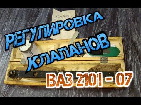 Регулировка клапанов  ВАЗ 2101-2107. Правильная регулировка клапанов ))