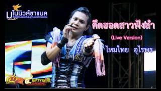 คึดฮอดสาวฟังลำ (Live Version) ไหมไทย อุไรพร