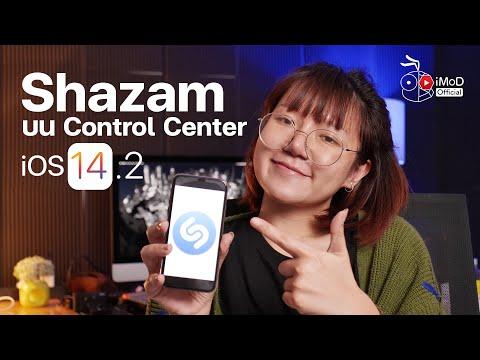 ค้นหาเพลงด้วย Shazam ผ่าน Control Center โดยไม่ต้องลงแอปใน iOS 14.2